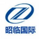 江苏昭临供应链科技有限公司