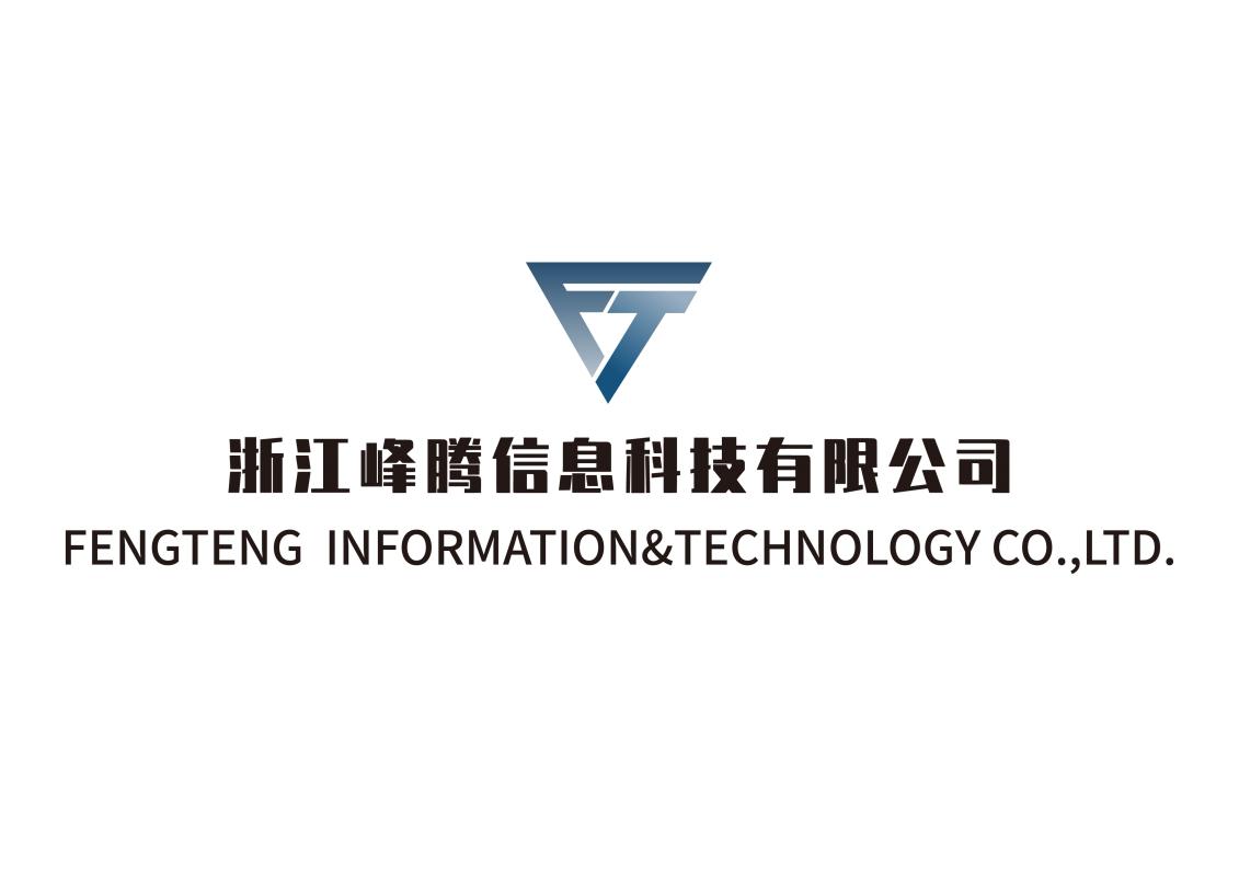 浙江峰腾信息科技有限公司