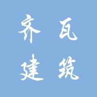 启瓦(上海)建筑工程设计有限公司